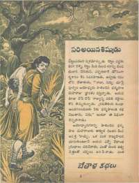 April 1968 Telugu Chandamama magazine page 31
