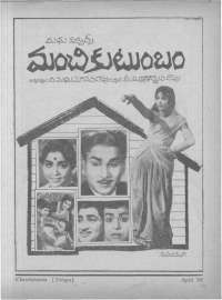 April 1968 Telugu Chandamama magazine page 7
