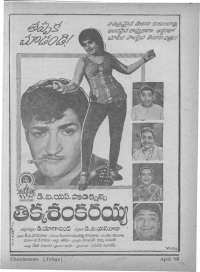 April 1968 Telugu Chandamama magazine page 13
