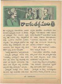 April 1968 Telugu Chandamama magazine page 59