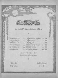 April 1968 Telugu Chandamama magazine page 4