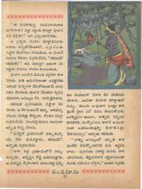 April 1968 Telugu Chandamama magazine page 25