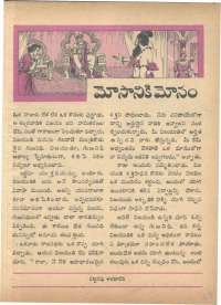 April 1968 Telugu Chandamama magazine page 37