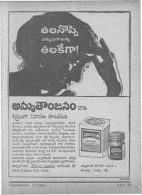 April 1968 Telugu Chandamama magazine page 79