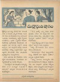April 1968 Telugu Chandamama magazine page 19