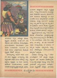 April 1968 Telugu Chandamama magazine page 66