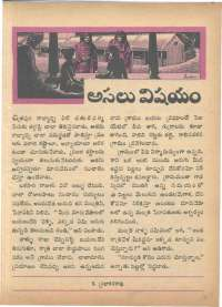 April 1968 Telugu Chandamama magazine page 41