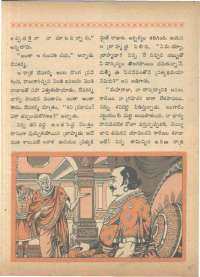 April 1968 Telugu Chandamama magazine page 49