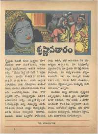 April 1968 Telugu Chandamama magazine page 63