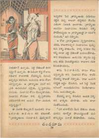 April 1968 Telugu Chandamama magazine page 48