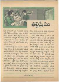 April 1968 Telugu Chandamama magazine page 54