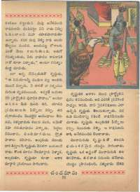 April 1968 Telugu Chandamama magazine page 65
