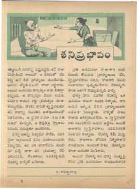April 1968 Telugu Chandamama magazine page 47
