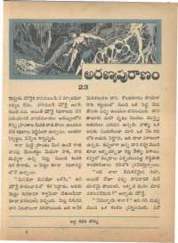 April 1968 Telugu Chandamama magazine page 71