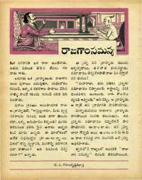 February 1969 Telugu Chandamama magazine page 44