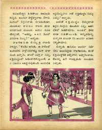 February 1969 Telugu Chandamama magazine page 33
