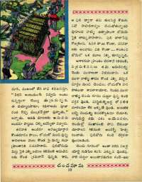 February 1969 Telugu Chandamama magazine page 24