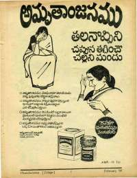 February 1969 Telugu Chandamama magazine page 83