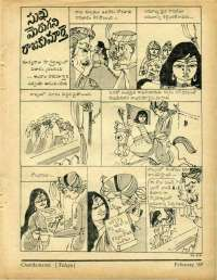 February 1969 Telugu Chandamama magazine page 79