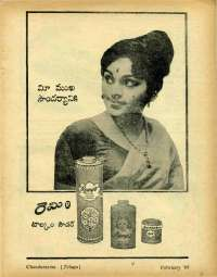 February 1969 Telugu Chandamama magazine page 7