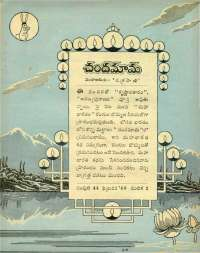 February 1969 Telugu Chandamama magazine page 15
