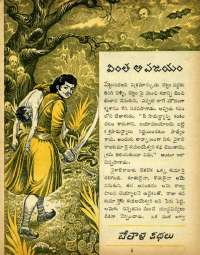 February 1969 Telugu Chandamama magazine page 31