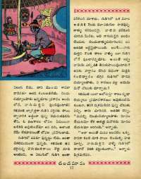February 1969 Telugu Chandamama magazine page 26