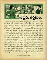 February 1969 Telugu Chandamama magazine page 47