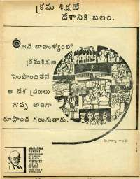 February 1969 Telugu Chandamama magazine page 13