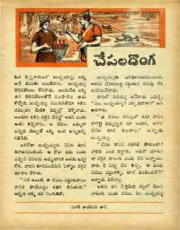 February 1969 Telugu Chandamama magazine page 53