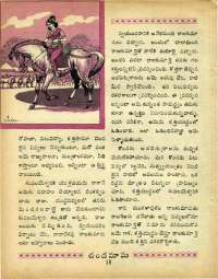February 1969 Telugu Chandamama magazine page 32