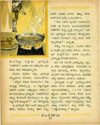 February 1969 Telugu Chandamama magazine page 38