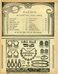 February 1969 Telugu Chandamama magazine page 4