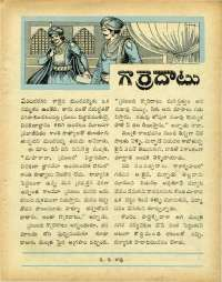 February 1969 Telugu Chandamama magazine page 21