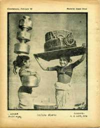 February 1969 Telugu Chandamama magazine page 76