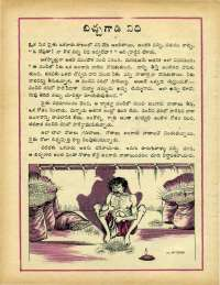 February 1969 Telugu Chandamama magazine page 36