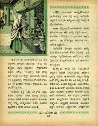 February 1969 Telugu Chandamama magazine page 58