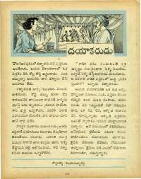 February 1969 Telugu Chandamama magazine page 16