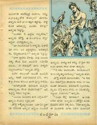 February 1969 Telugu Chandamama magazine page 73