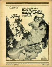 February 1969 Telugu Chandamama magazine page 5