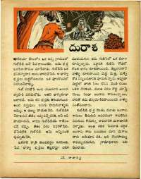 February 1969 Telugu Chandamama magazine page 57
