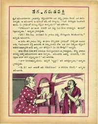 February 1969 Telugu Chandamama magazine page 40