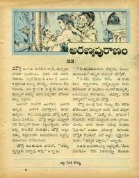 February 1969 Telugu Chandamama magazine page 71