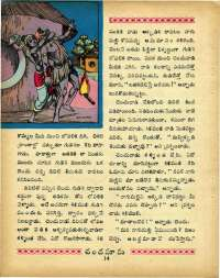 February 1969 Telugu Chandamama magazine page 28