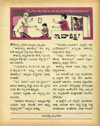 February 1969 Telugu Chandamama magazine page 41