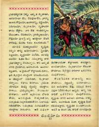 February 1969 Telugu Chandamama magazine page 67
