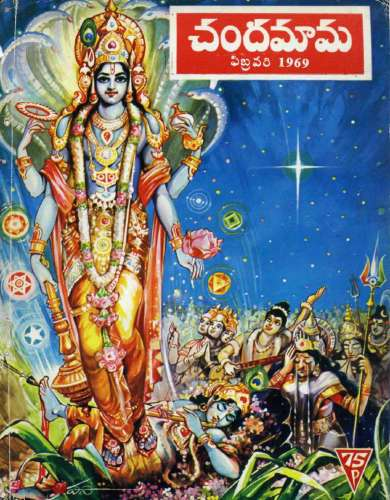 February 1969 Telugu Chandamama magazine cover page