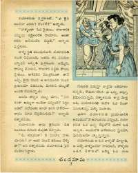 February 1969 Telugu Chandamama magazine page 17