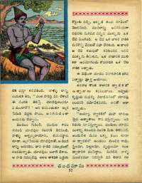 February 1969 Telugu Chandamama magazine page 66
