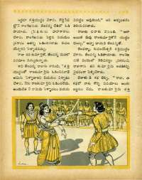 February 1969 Telugu Chandamama magazine page 34